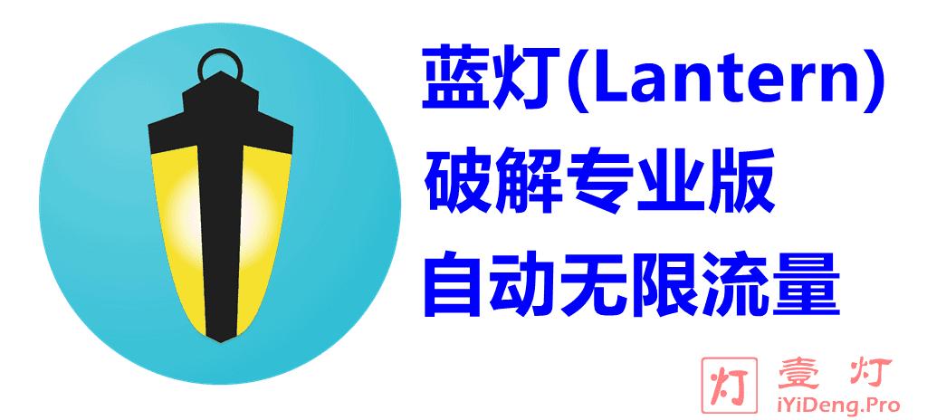 蓝灯破解版|2020最新版蓝灯(Lantern)专业版无限流量破解版Windows和Android安卓版下载地址