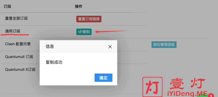 复制V2Ray通用订阅链接 2