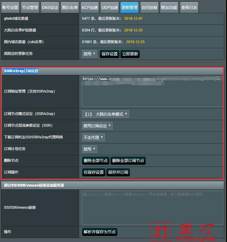 梅林固件科学上网插件添加V2Ray订阅链接