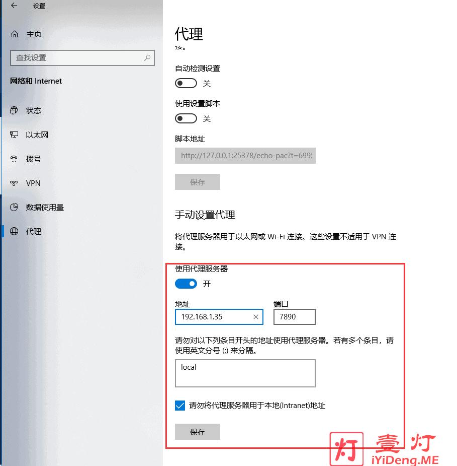 Clash core 在 Windows 10 系统下设置代理服务器