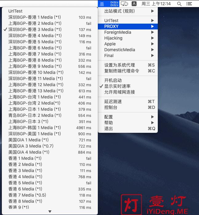 ClashX 选择节点并设置为系统代理1
