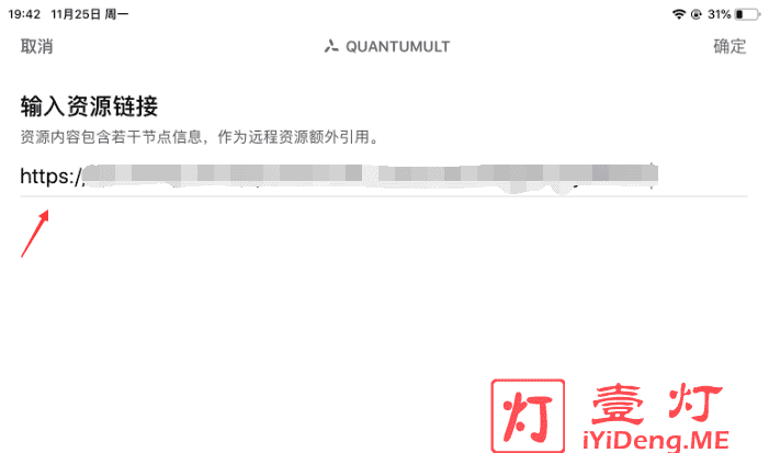 Quantumult X 添加订阅链接