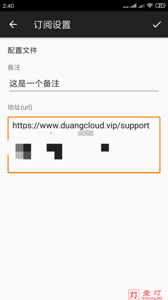 V2RayNG 订阅设置 添加订阅地址