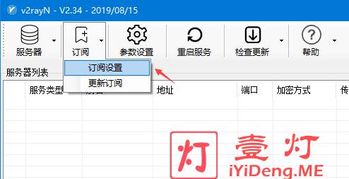 V2rayN 订阅设置