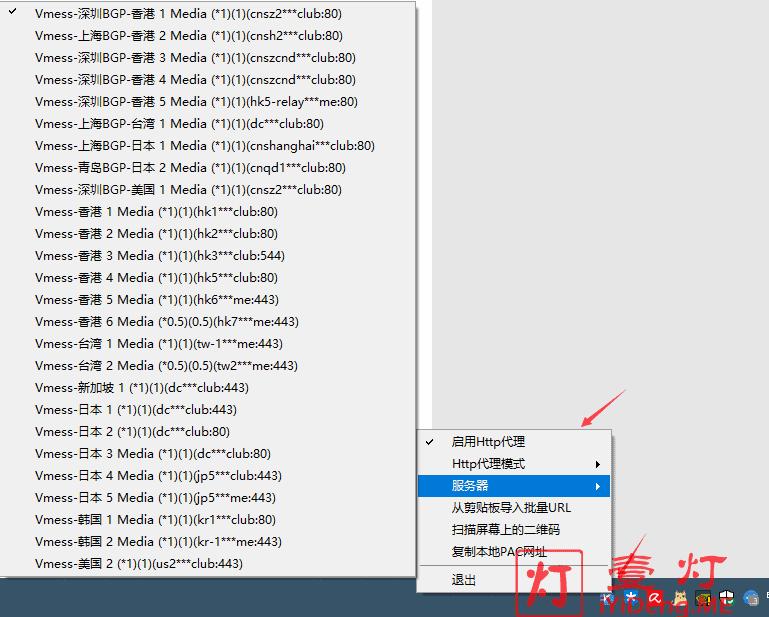 V2rayN 选择代理服务器节点
