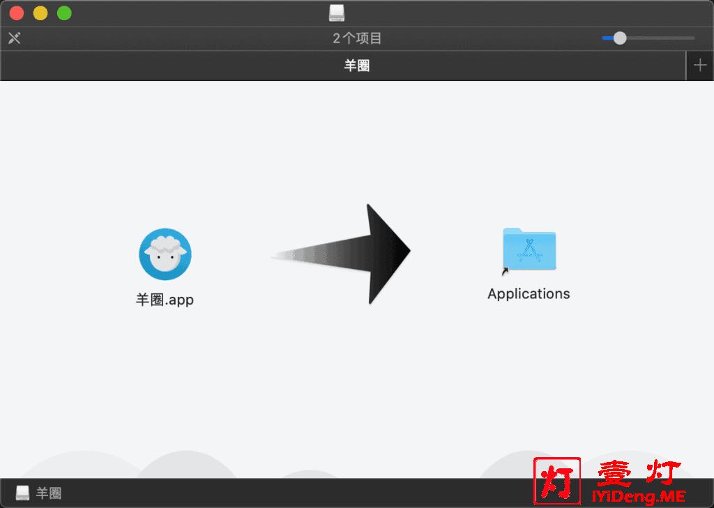 下载并安装 CMYNetwork for Mac 客户端专版