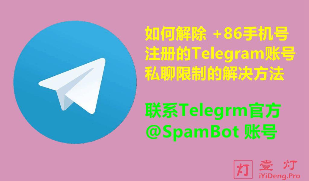 如何解除中国大陆地区+86手机号注册的Telegram号码私聊限制的操作方法?