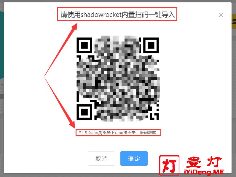 扫码或识别二维码配置 Shadowrocket
