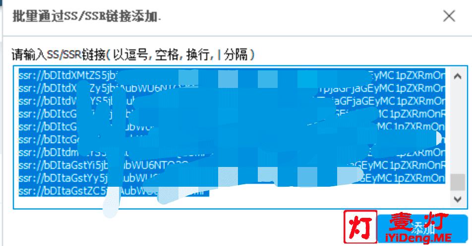 羊圈Windows客户端成功导入SSR节点2