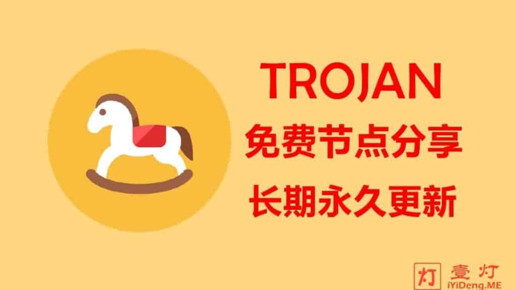 2020年最好用的免费Trojan节点分享 | Trojan节点订阅链接 | Trojan节点购买 | 长期永久更新