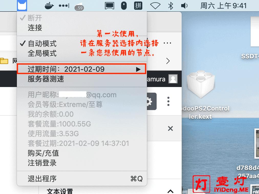 CMYNetwork for Mac 客户端专版 选择服务器节点并连接1