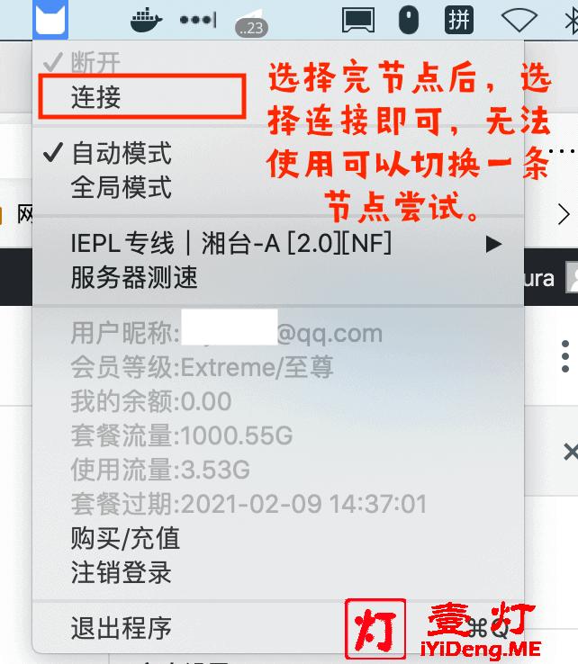 CMYNetwork for Mac 客户端专版 选择服务器节点并连接2