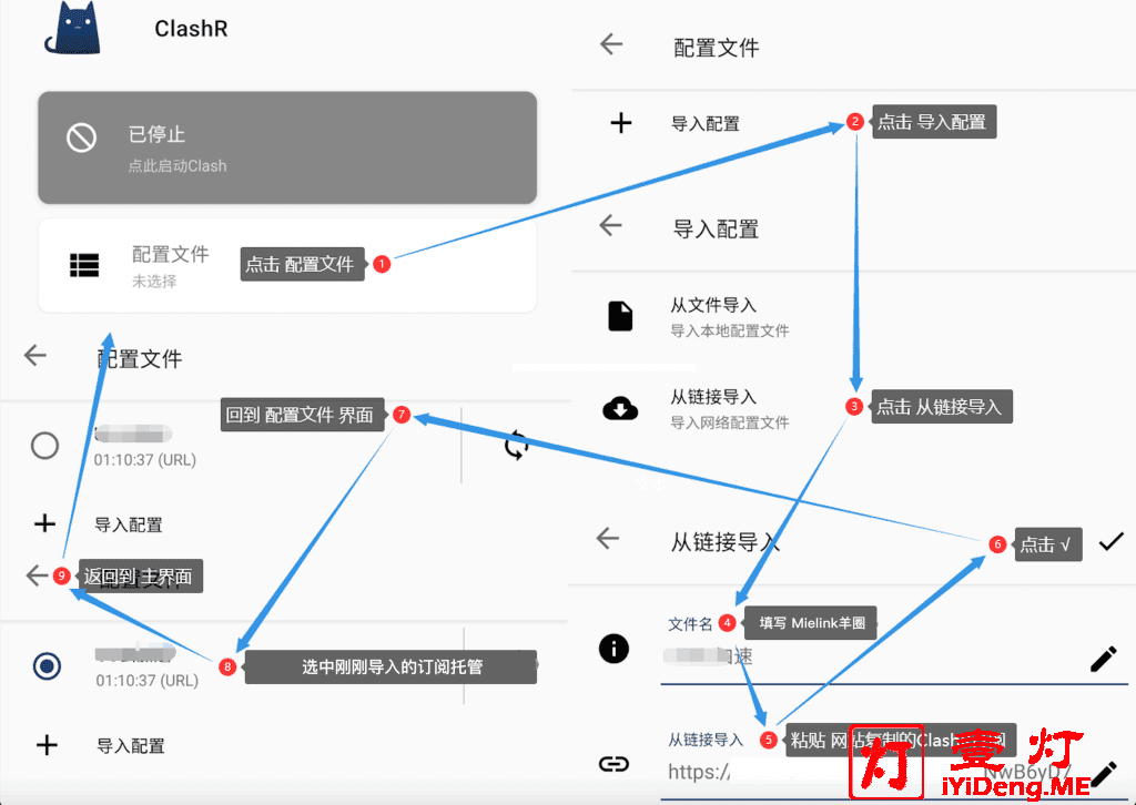 Clash for Android 配置