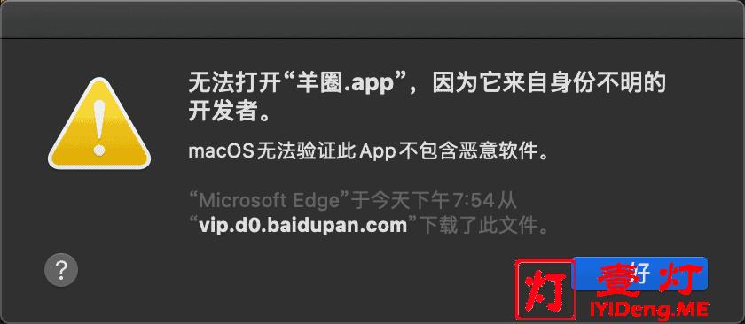 "Mac系统安装app提示""无法打开'羊圈.app',因为它来自身份不明的开发者。"""