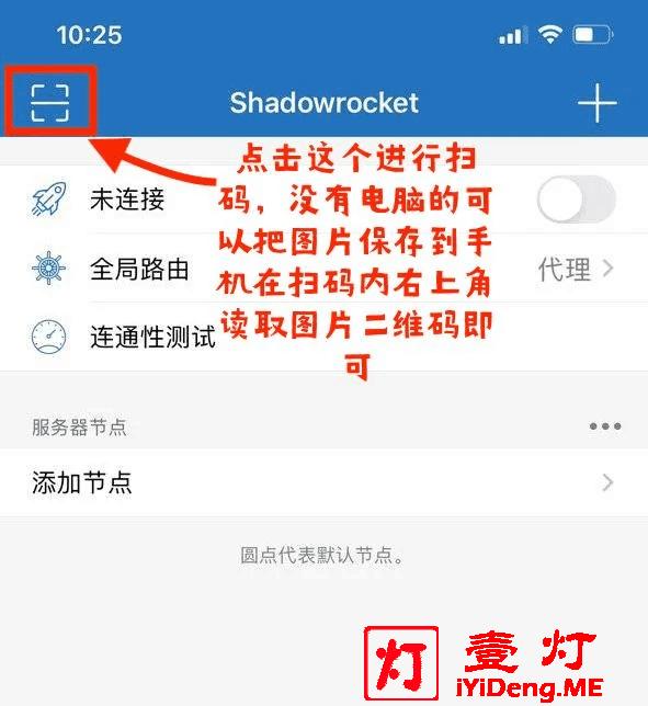 Shadowrocket内置扫码功能