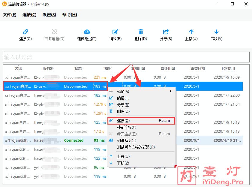 Trojan Qt5客户端Trojan服务器节点列表
