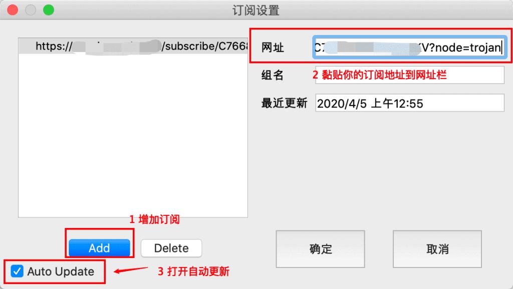 Trojan Qt5 for Mac 客户端添加订阅1