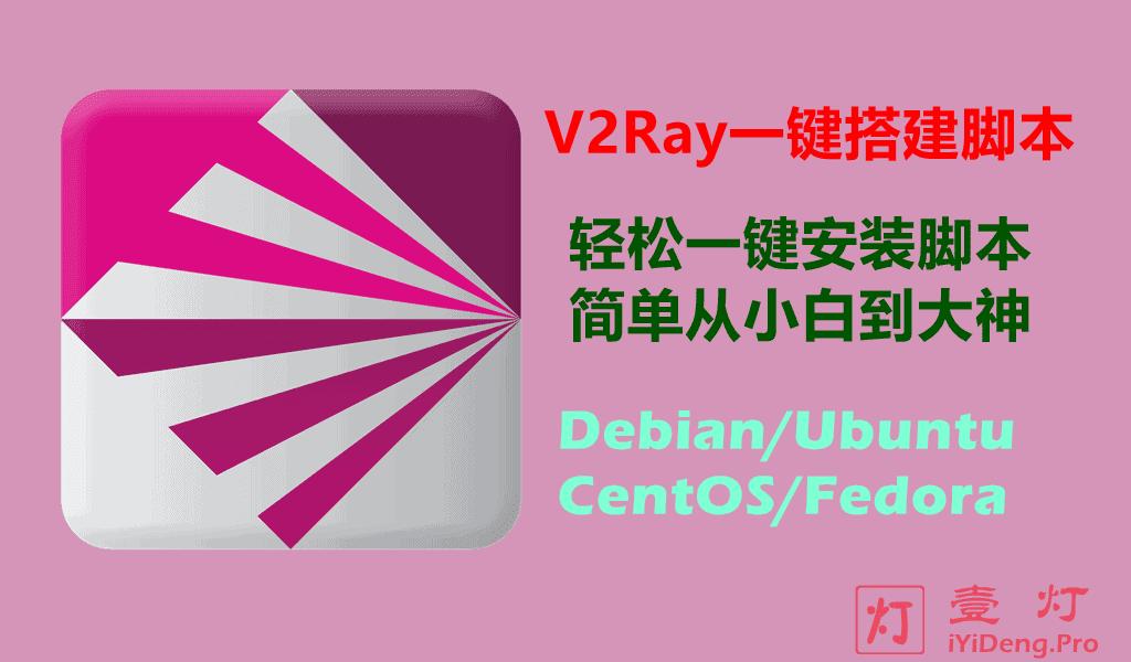 V2Ray一键脚本哪个好?全网最优秀的V2Ray一键搭建脚本推荐
