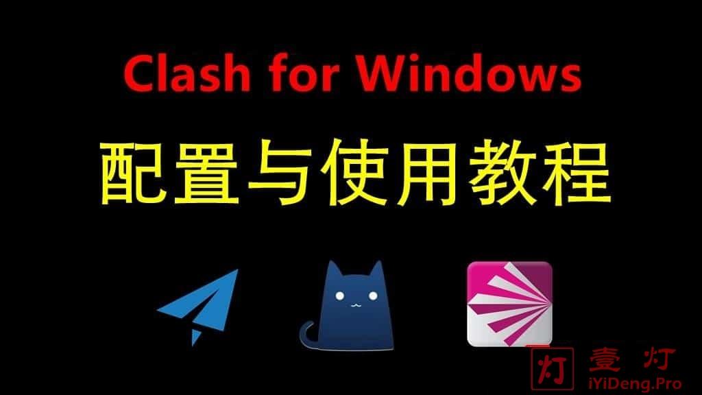 Clash for Windows 客户端下载、安装与配置使用教程 | 支持Socks5/SS/V2Ray/Trojan/Snell代理