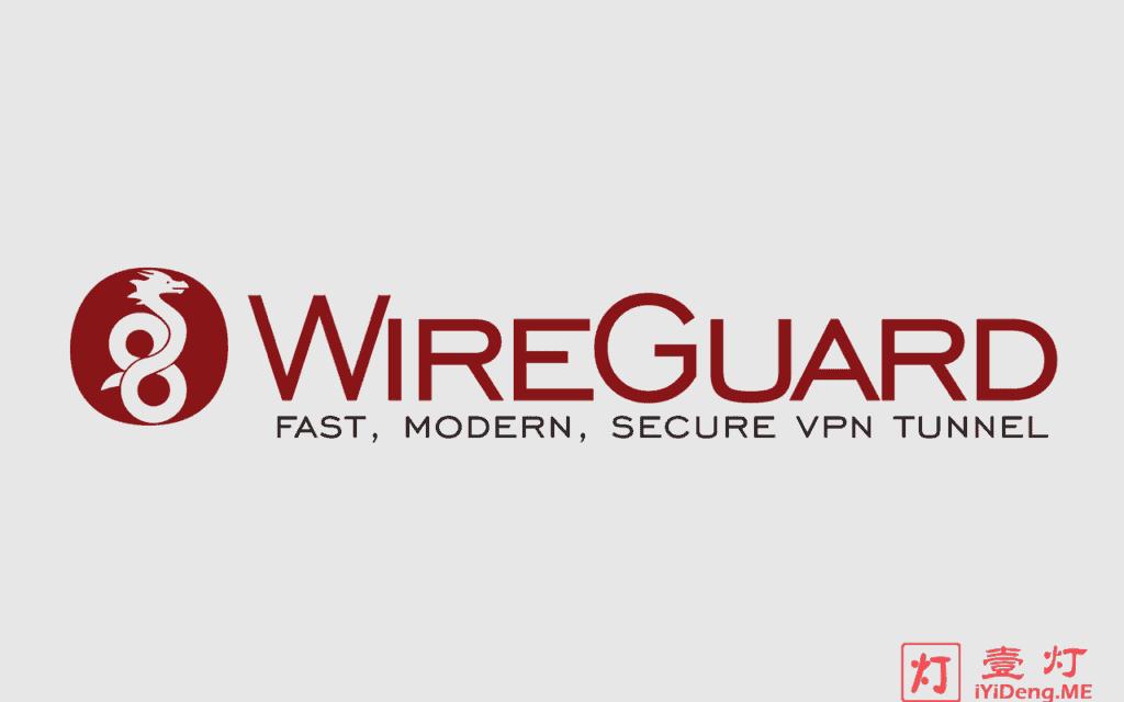 一灯不是和尚为您科普新一代VPN技术WireGuard的前世今生及其发展前景