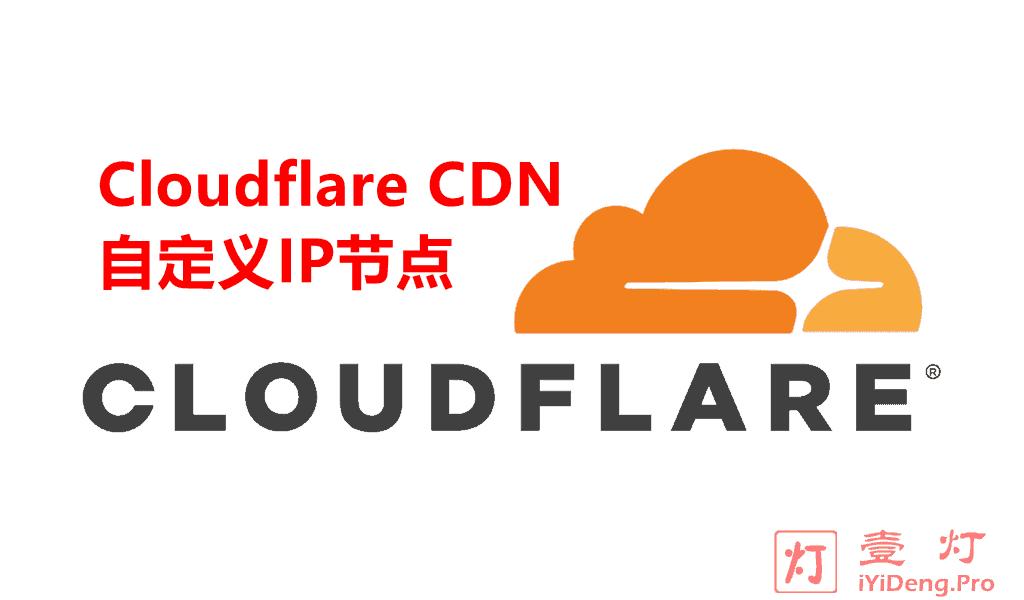 全球最大的网络安全专家与CDN技术服务商Cloudflare自定义IP节点整理汇总(会持续更新,建议收藏备用)
