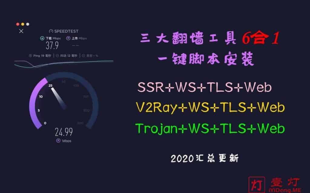 【萌新专车】最全 SSR/V2Ray/Trojan+TLS+Web服务器 6合1一键搭建脚本,1个更比6个强,有它就够了!