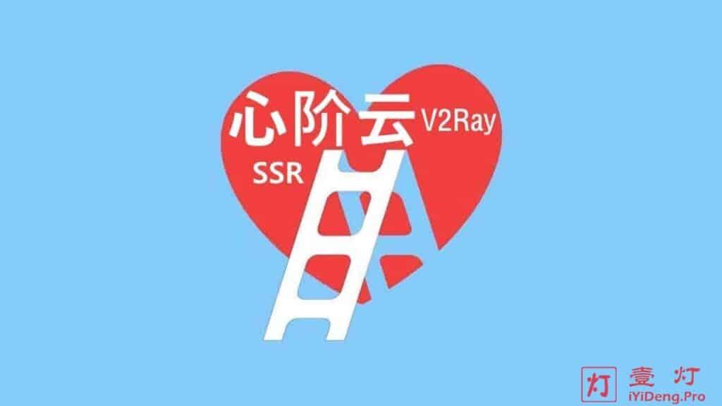 心阶云 – 好用的高速稳定SSR/V2Ray机场推荐   CN2/BGP隧道中转/IPLC内网专线