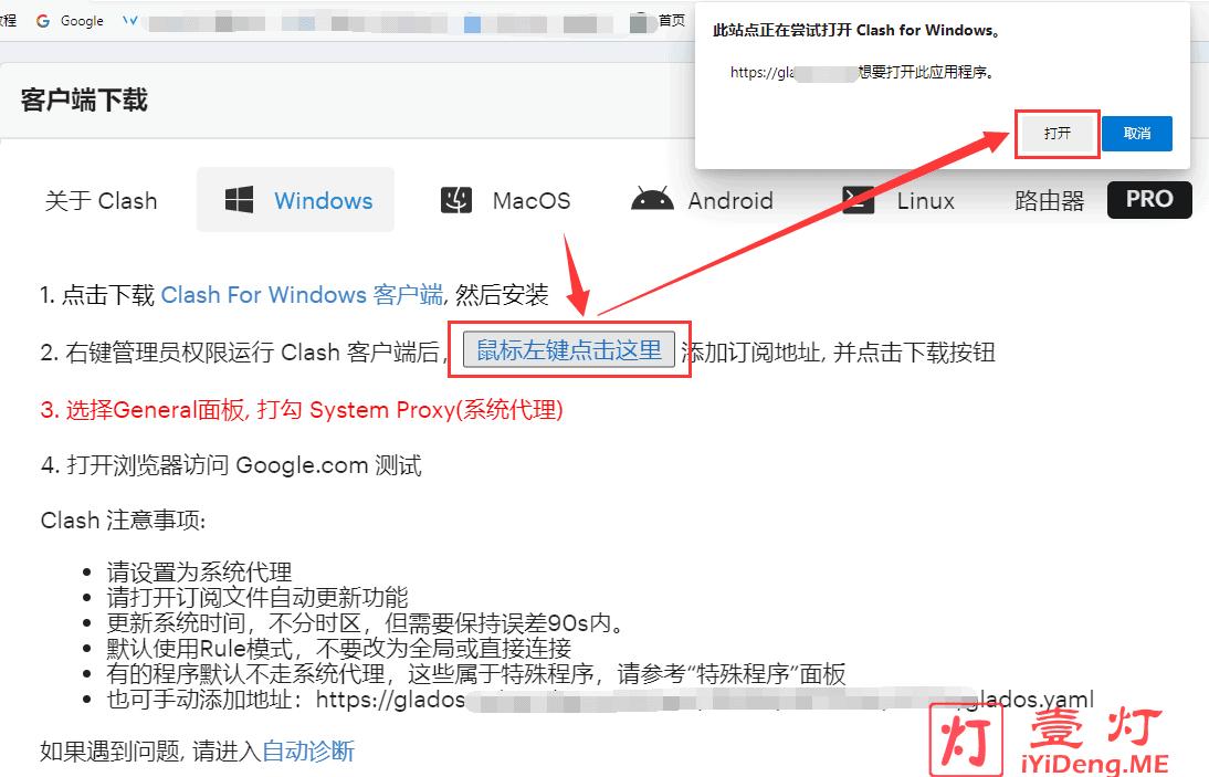 GLaDOS 网页请求打开 Clash for Windows 客户端