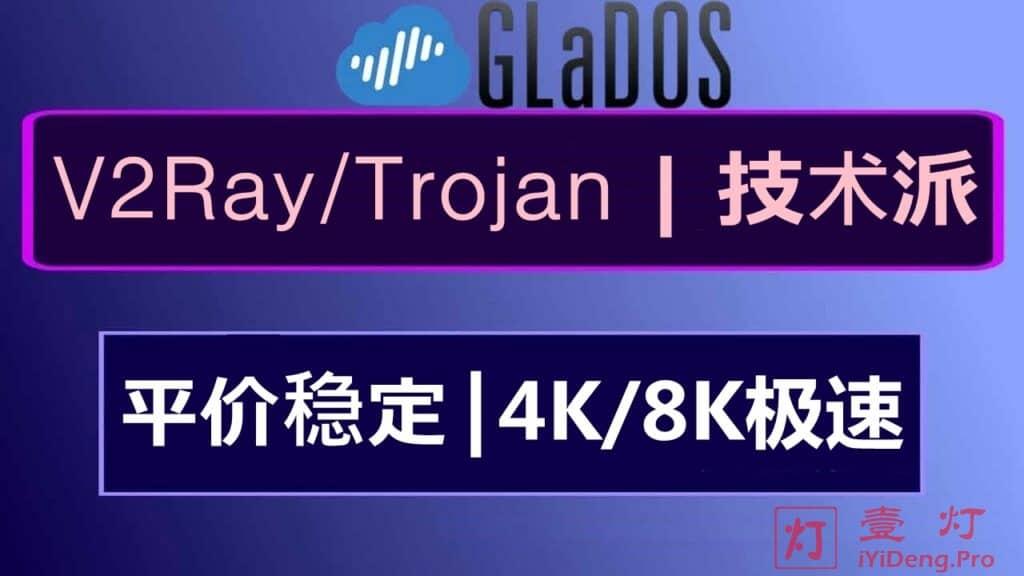 GLaDOS – 高速稳定的V2Ray机场推荐   超3年技术流老站   近30条优质节点线路   支持Trojan/WireGuard