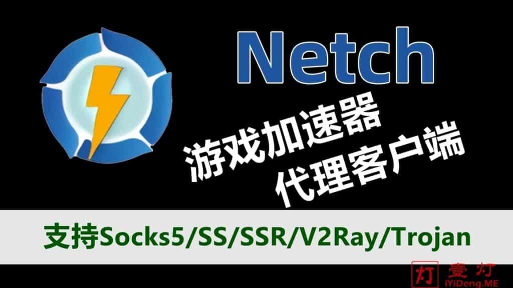 Netch – 一款开源的游戏加速器网游加速器 | 支持Socks5/SS/SSR/V2Ray/Trojan全协议代理 | SSR加速器