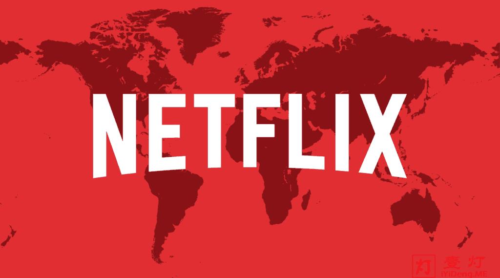 Netflix – 2021年全网最全的 Netflix(网飞/奈飞) 相关知识科普指南,有这一篇就够了!