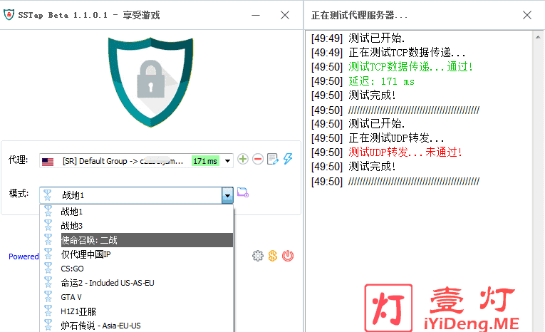 SSTap游戏加速器使用教程及SSTap Beta软件官方下载地址(也适用于Windows10)