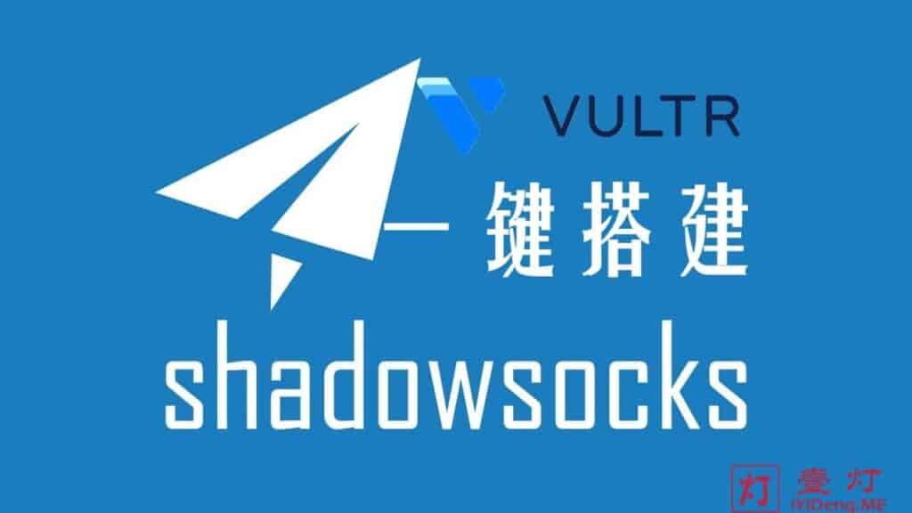 [Shadowsocks/SS搭建教程2021]使用 Vultr VPS搭建SS服务器及Shadowsocks节点配置客户端实现科学上网