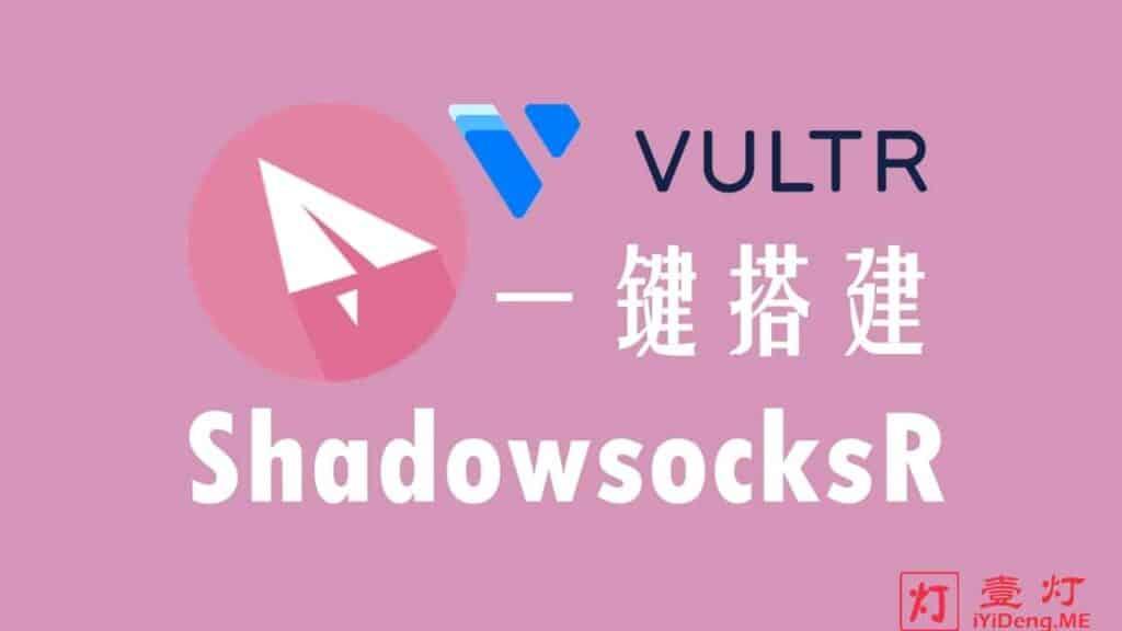 [ShadowsocksR/SSR搭建教程2021]使用 Vultr VPS 自建SSR服务器及ShadowsocksR节点配置客户端实现科学上网