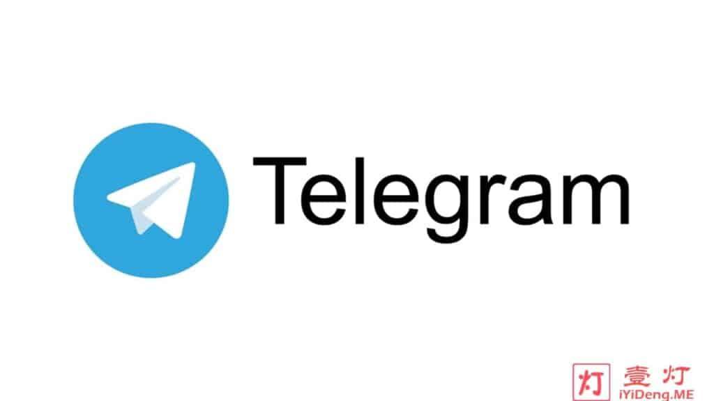 Telegram – 最安全的开源且跨平台的 IM 工具 | 加密通信保护隐私 | 匿名无内容审查
