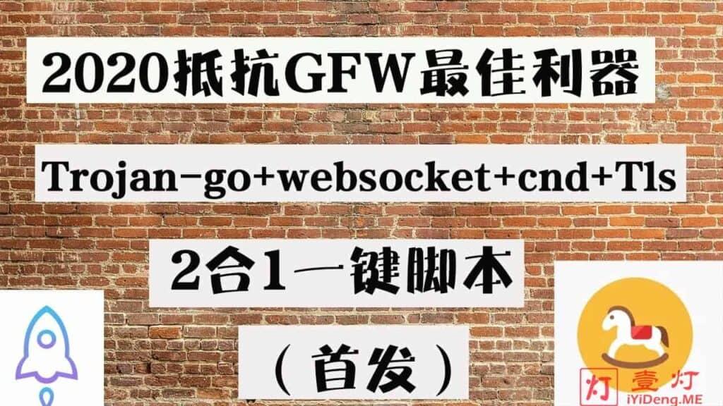 Trojan-Go – 抗GFW封锁神器 | 傻瓜式一键安装脚本 | 多路复用提升并发 | Cloudflare CDN 流量中转 | 自动更新HTTPS证书