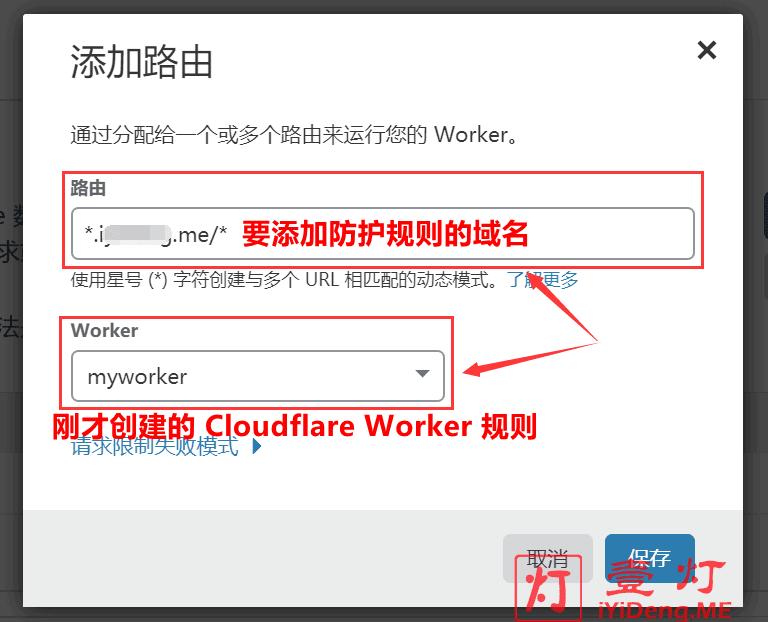 为选择域名的 Worker 规则添加路由
