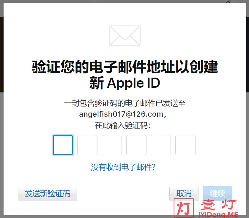 创建 Apple ID 过程中验证电子邮件