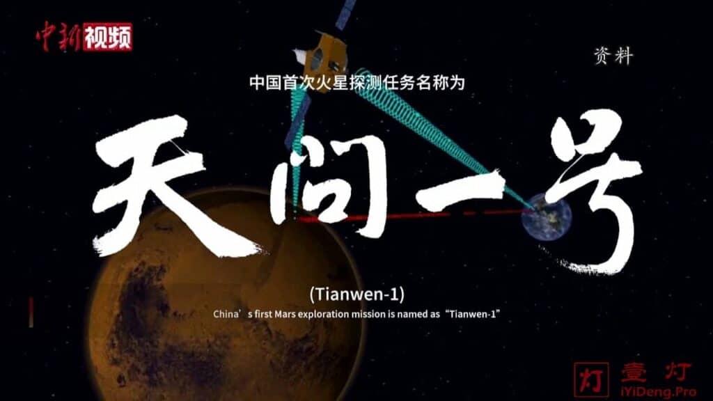 天问一号 – 又一大国重器,全世界中华儿女的骄傲!厉害了,我的国!