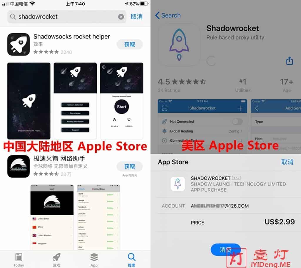 登录美区 Apple Store 并下载App