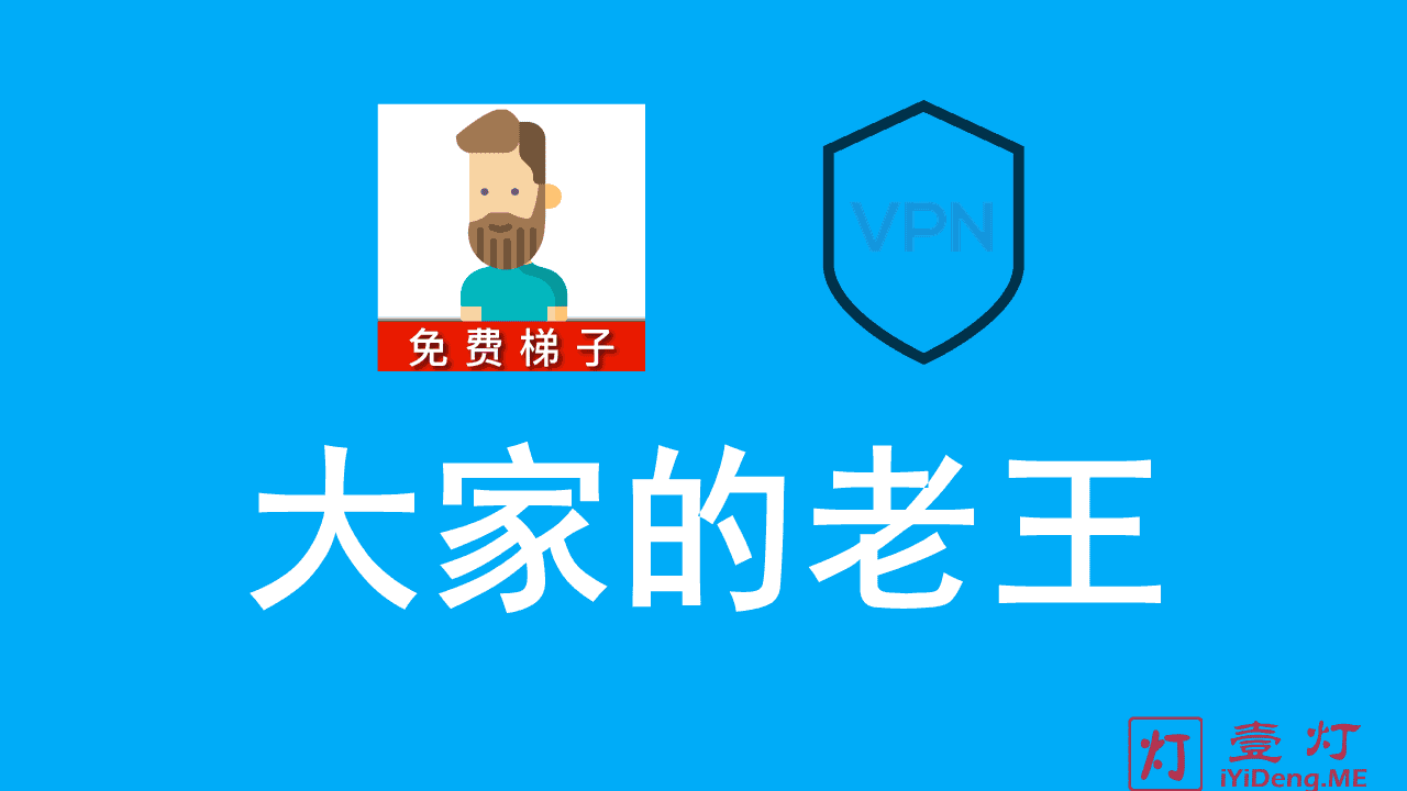 Vpn 老 王