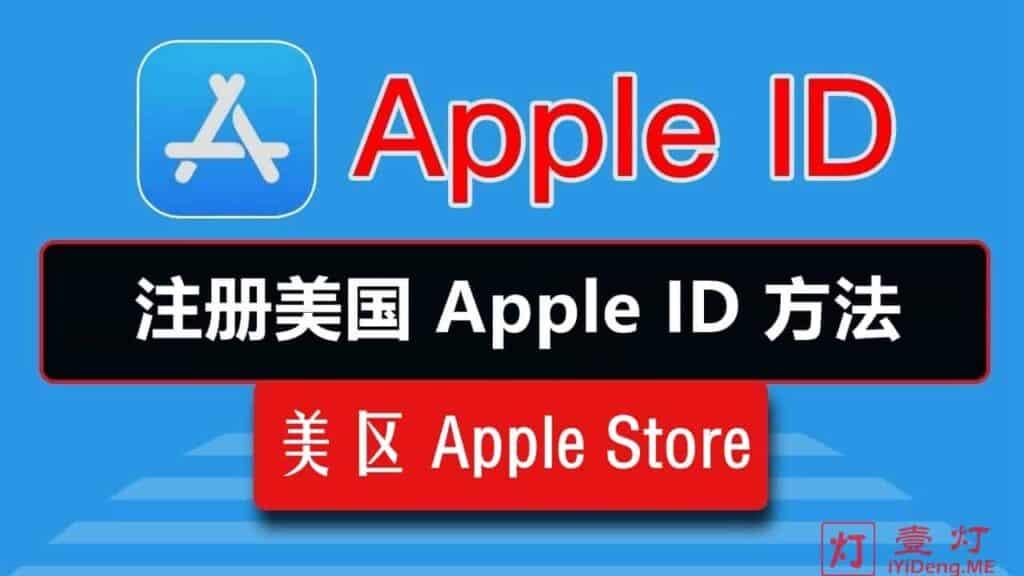 国际 Apple ID 苹果账号注册详细图文教程2021(以注册美国区 Apple ID 演示,2021.09.20亲自测试有效)