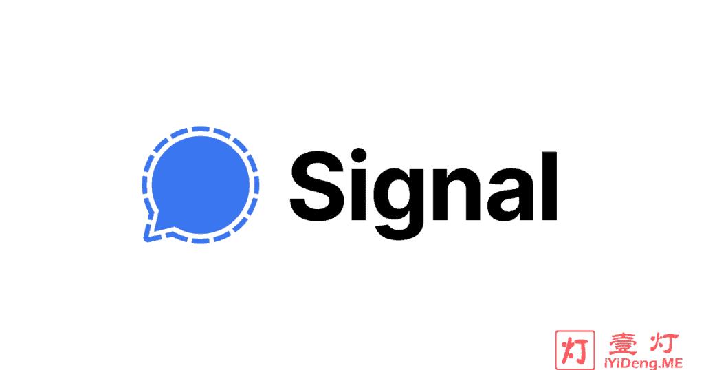 Signal – 一款能与Telegram相媲美的跨平台安全加密IM通信工具 | 无内容审查 | 可阅后即焚