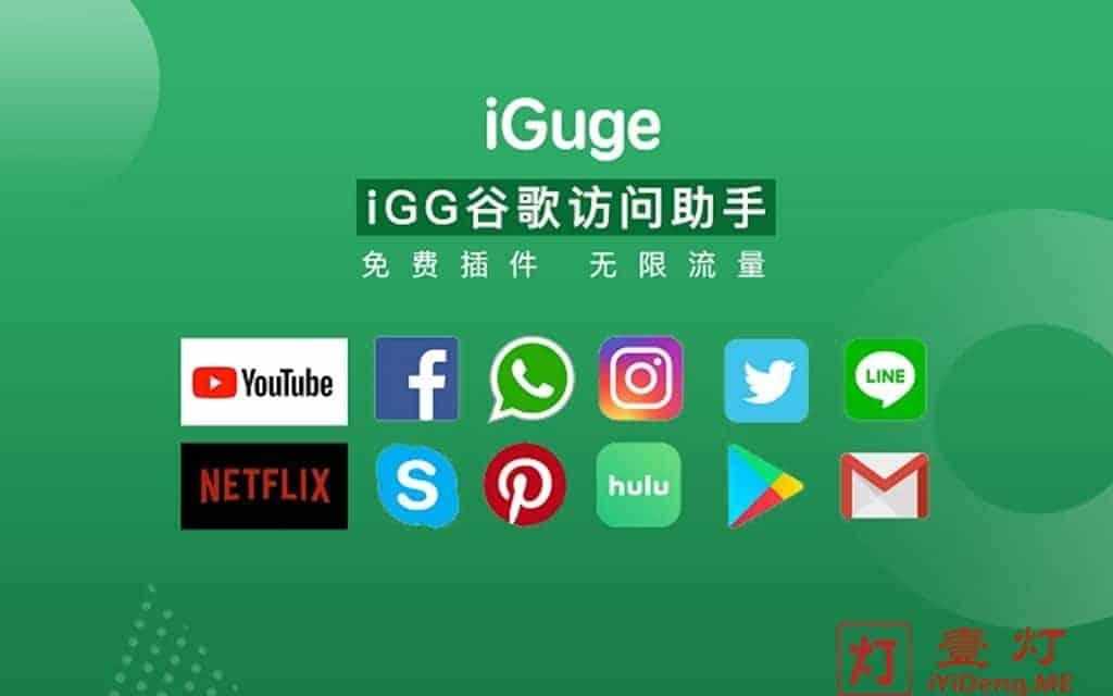 iGG谷歌访问助手(iGuge Helper) – 又一款简单、好用且永久免费的访问谷歌产品的浏览器插件