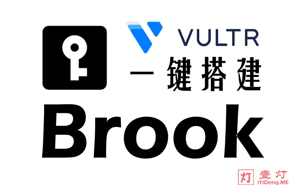 [一键Brook搭建教程2020]使用 Vultr VPS 自建Brook翻墙服务器及客户端配置实现科学上网