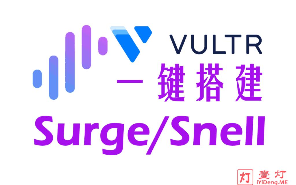 [一键Snell搭建教程2020]使用 Vultr VPS 部署 Surge Snell 服务器及配置Snell客户端实现科学上网