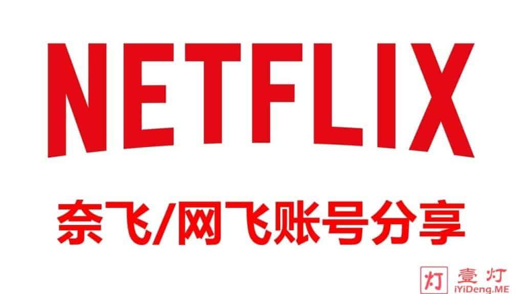 免费Netflix账号分享2021 | 免费奈飞账号共享 | 持续长期更新 Netflix 4k Ultra 账号