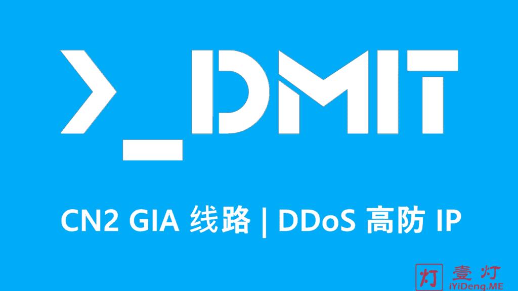 DMIT- 主打香港HK机房和洛杉矶 CN2 GIA 线路 | 无视CC攻击/无限抗DDoS高防IP | 免备案建站首选