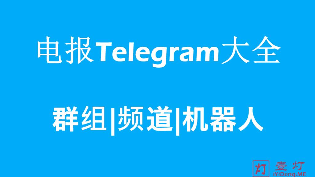 Telegram群组、频道和机器人汇总大全 | 福利资源分享交流群2020 | 持续更新