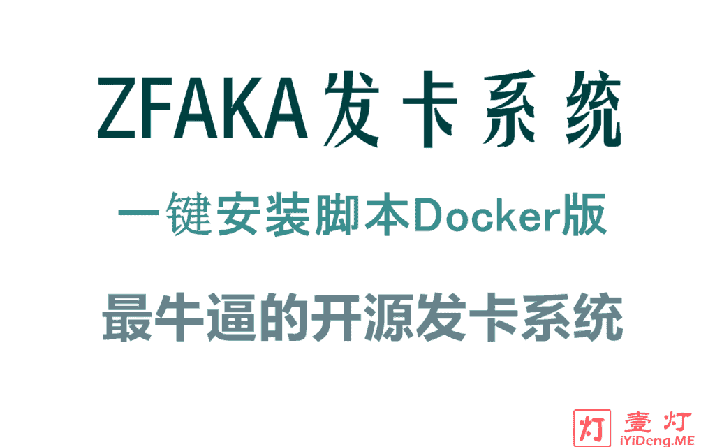 ZFAKA – 一款基于yaf+layui开发的免费开源发卡系统 | 一键安装脚本Docker版